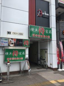 名古屋の家系ラーメン「侍」
