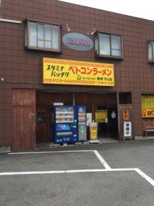 ベトコンラーメン新京守山店