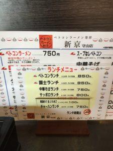 ベトコンラーメン新京守山店のメニュー