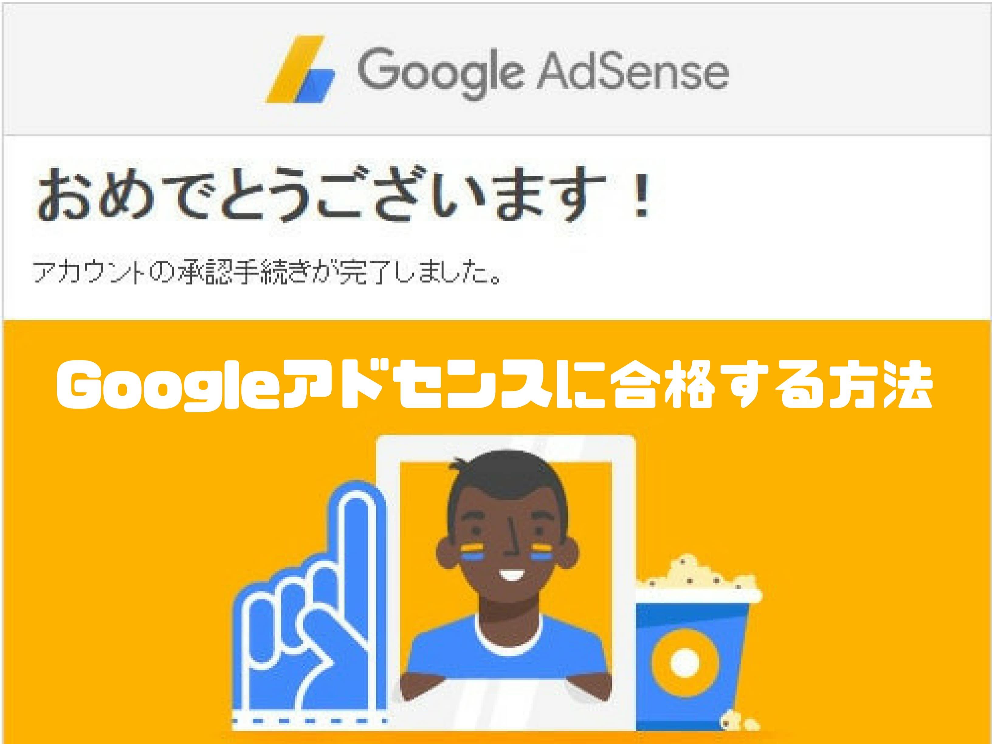 Googleアドセンスの審査に合格する方法