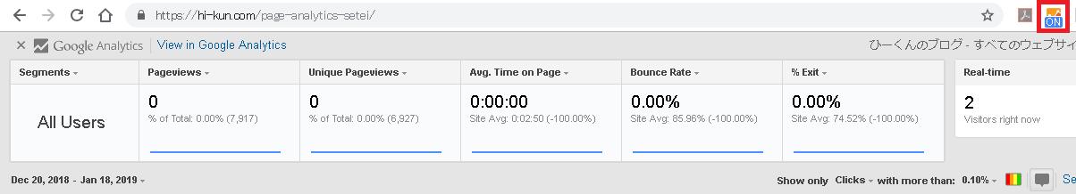 「page analytics」インストール方法