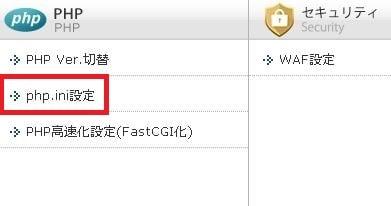ワードプレスで画像アップするとHTTPエラーになる場合の回避方法