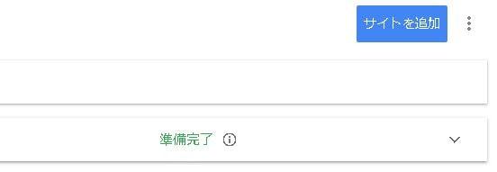 Googleアドセンスに複数サイトを登録する方法