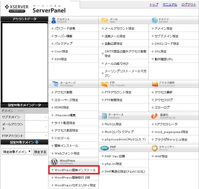 【Xサーバ版】ワードプレス(WP5.0対応)のインストール方法
