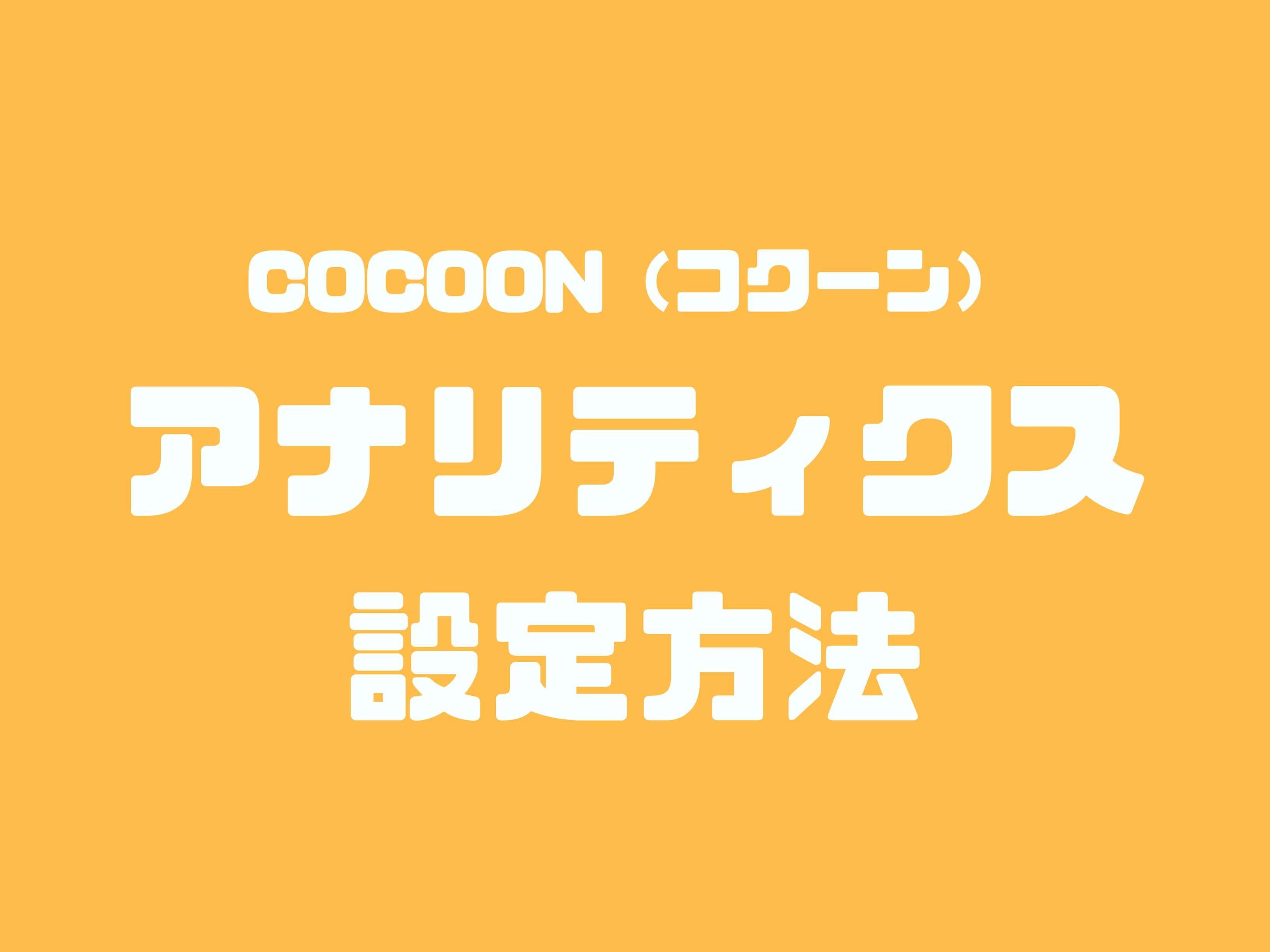 COCOONアナリティクス設定方