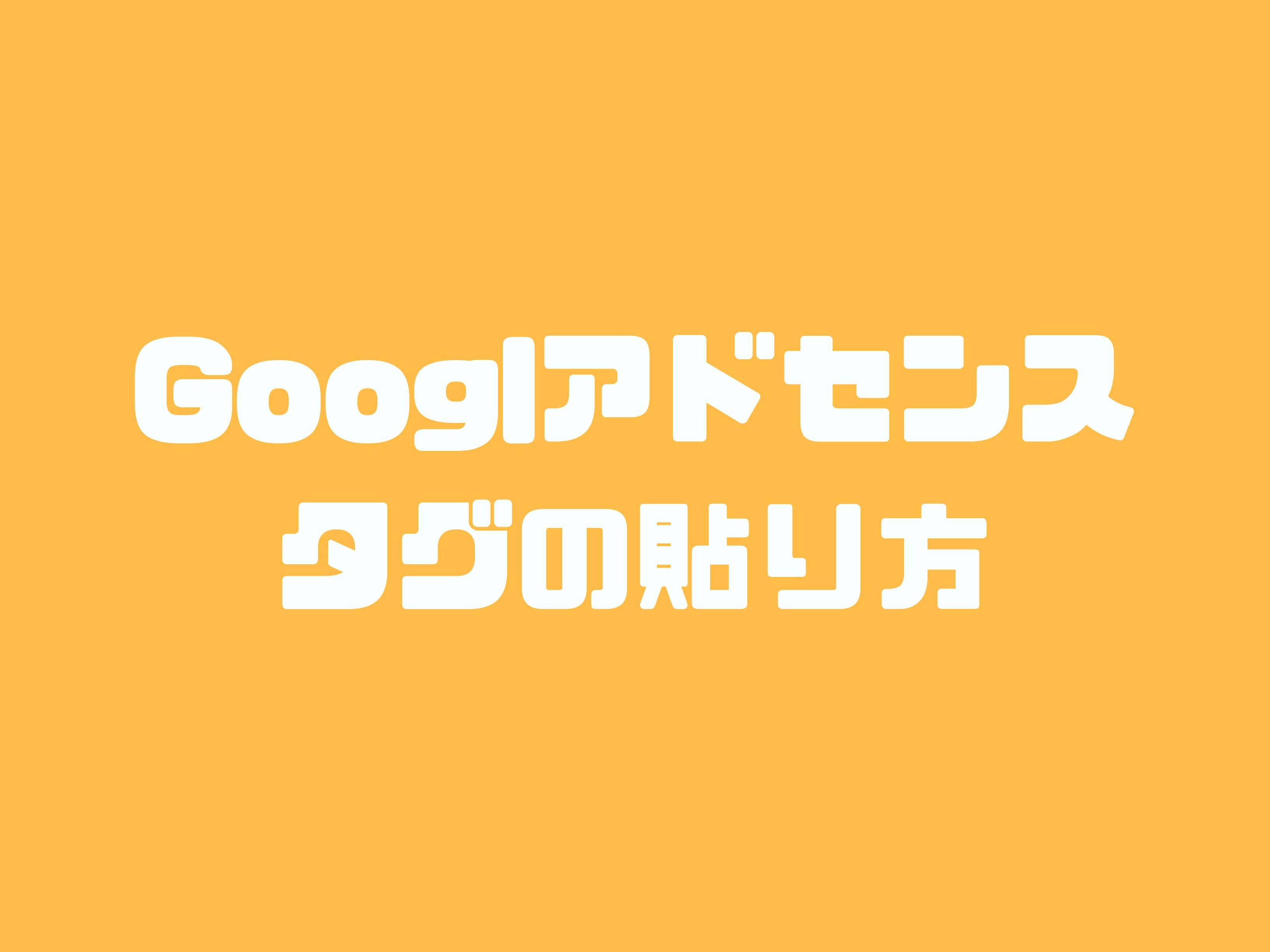 Googleアドセンスタグの貼り方