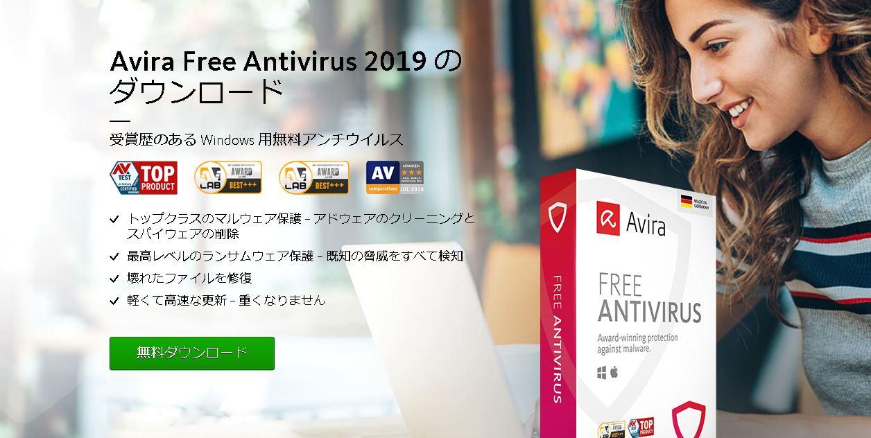 Avira(アヴィラ) Free Antivirus 2019