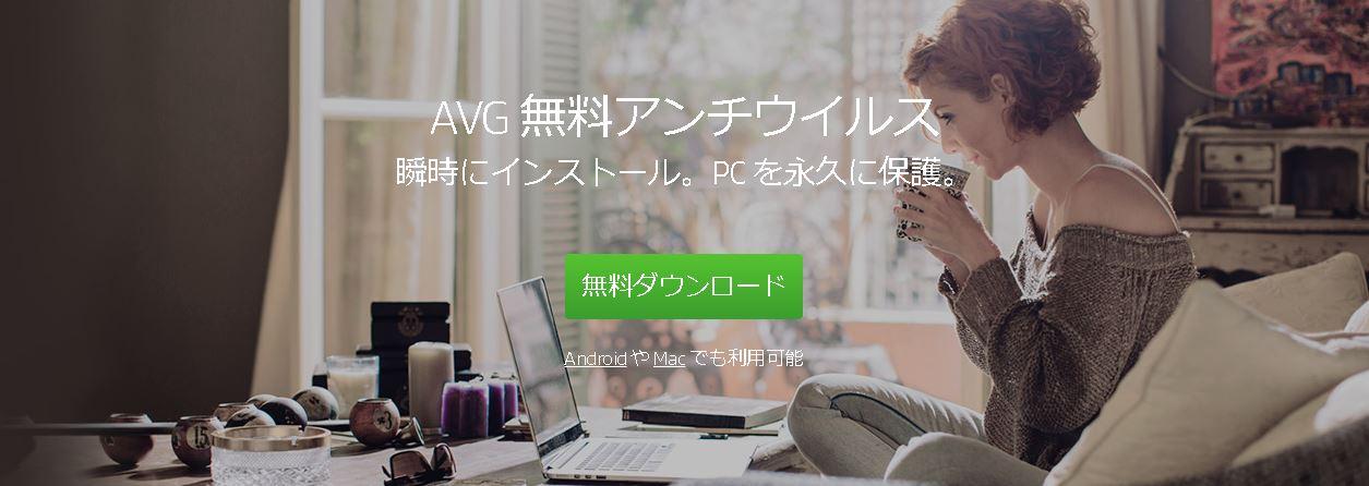 AVG無料アンチウイルス