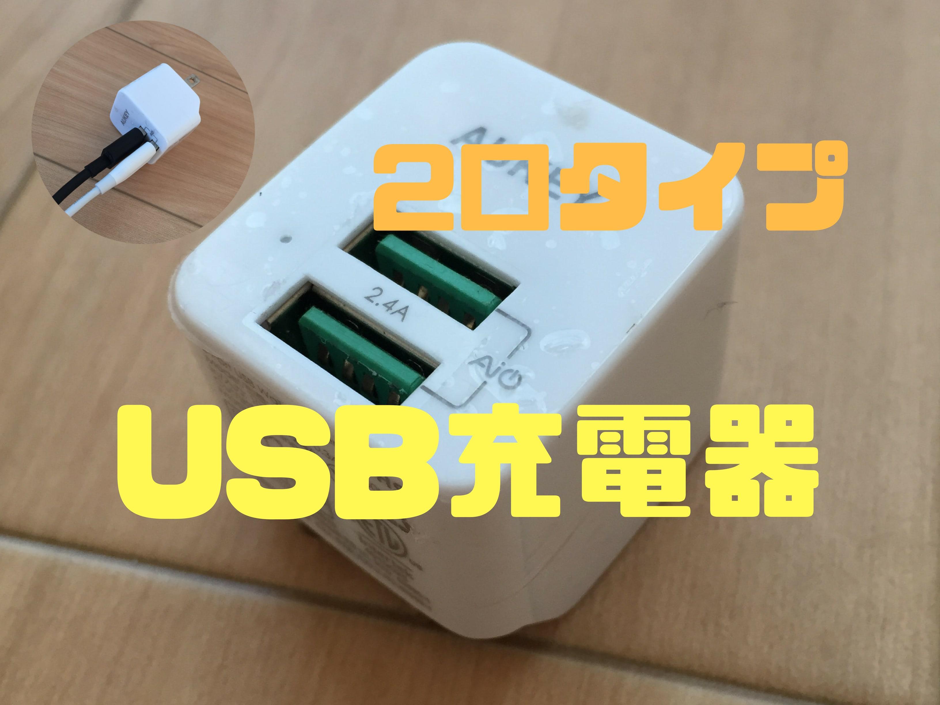 2口タイプのUSB充電器