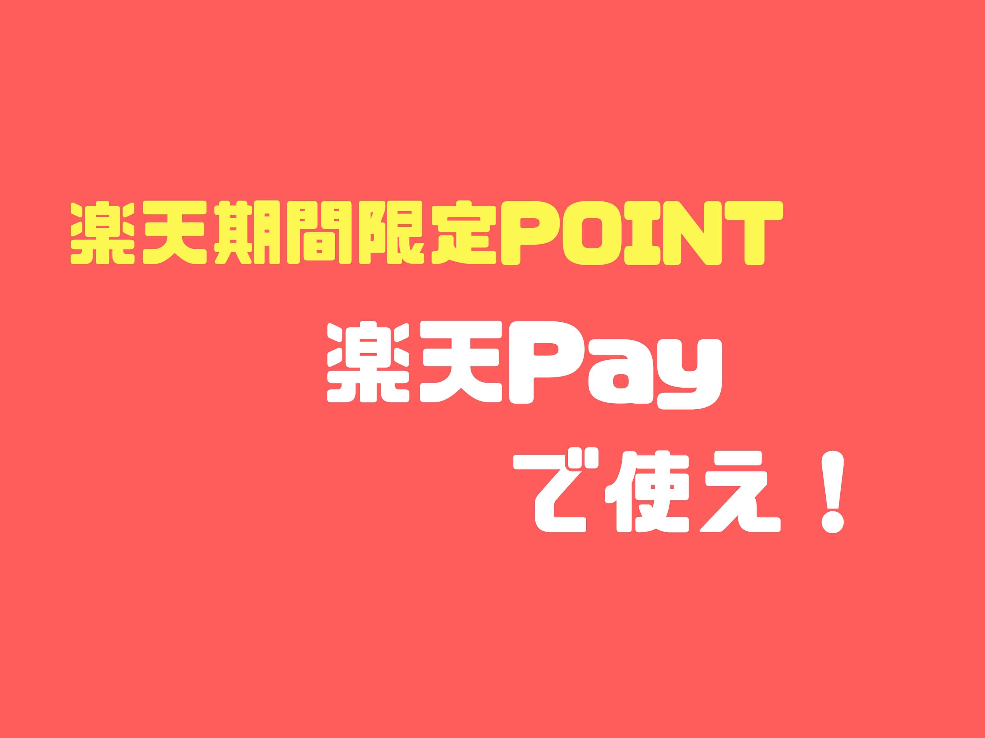 楽天の期間限定ポイントは楽天Payで使えます