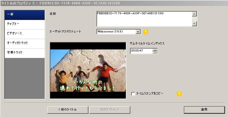 「DVD Flick」の使い方