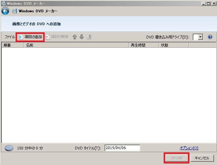 Windows DVD メーカーの使い方