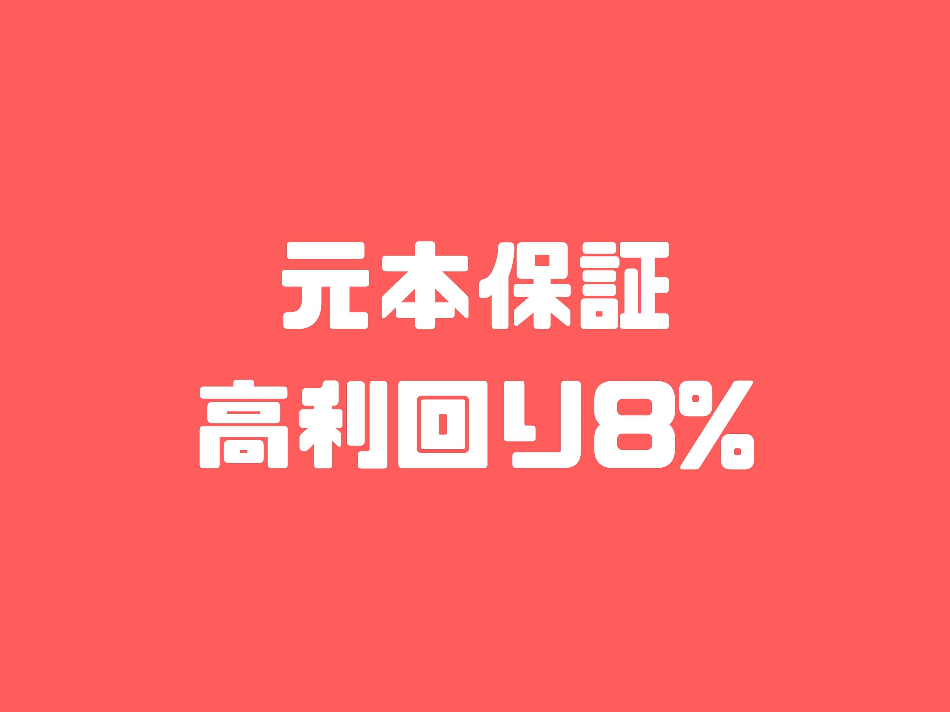 元本保証高利回り8%