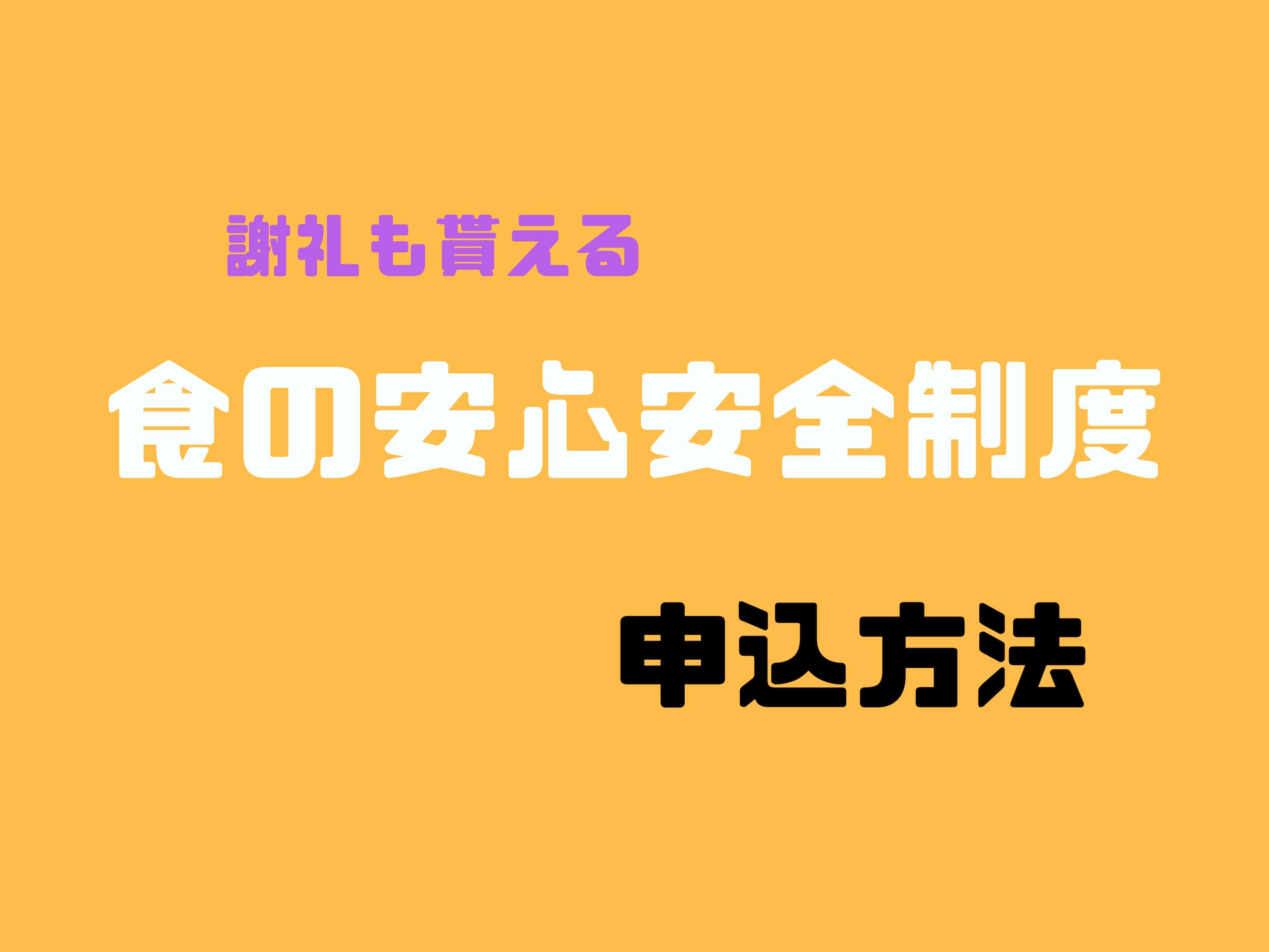 名古屋市の「食の安全・安心モニター制度」に応募しました!