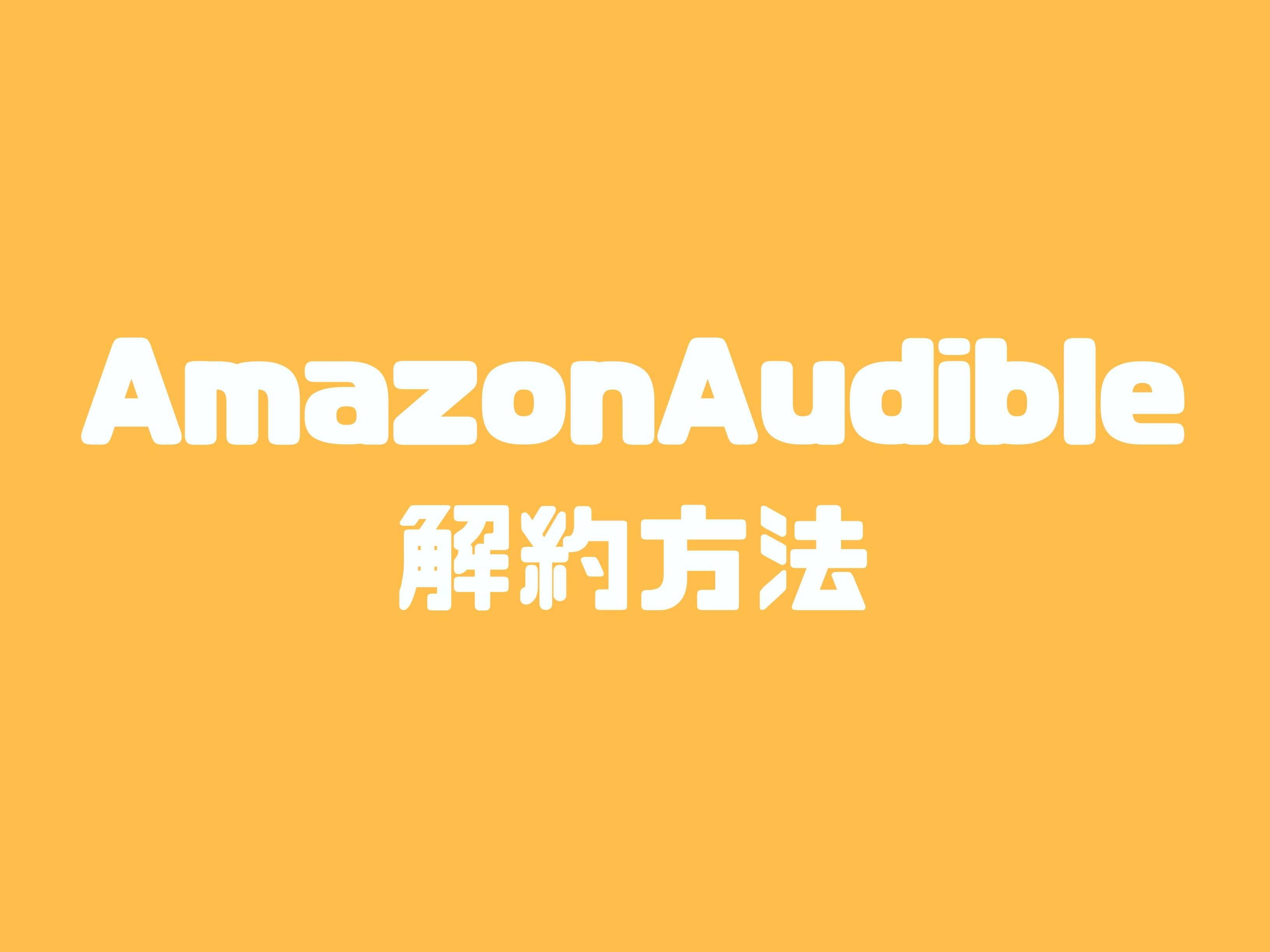 AmazonAudible解約方法