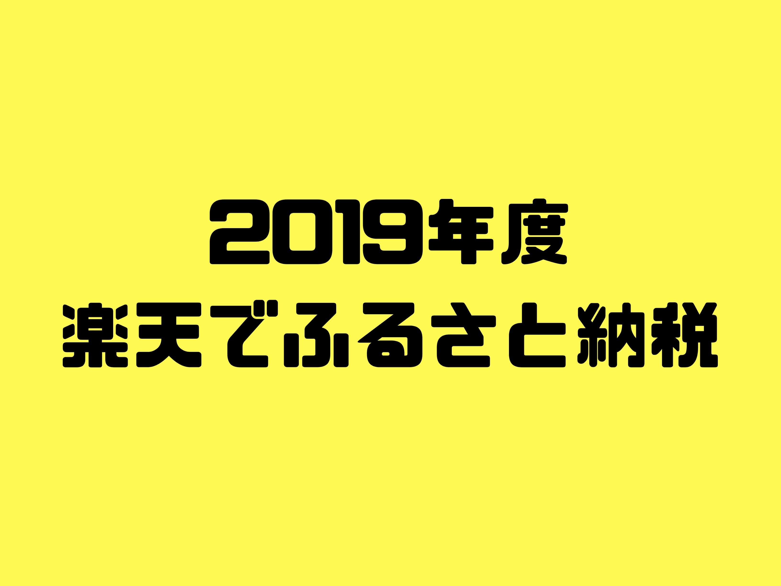 2019年度楽天でふるさと納税