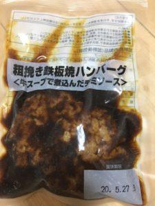 【ふるさと納税】粗挽き鉄板焼きハンバーグ20個(大ボリューム2.8kg)