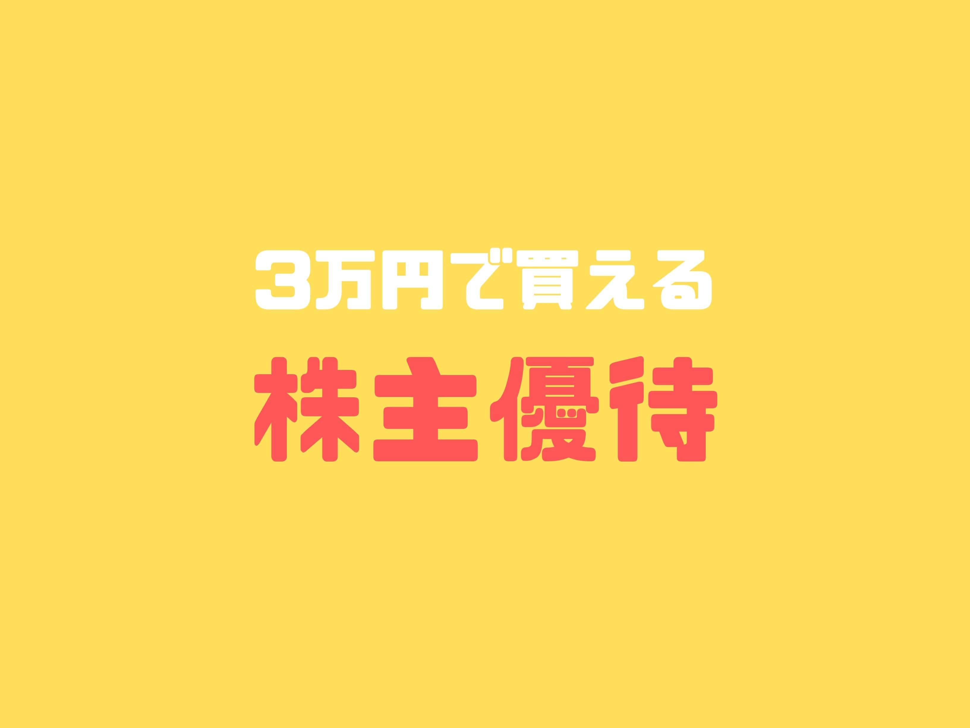 3万円で購入可能な株主優待
