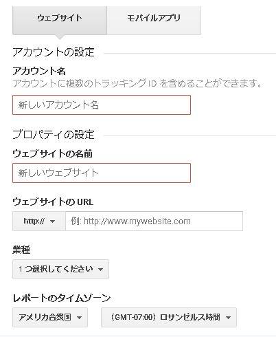 Googleアナリティクストラッキングコード取得方法