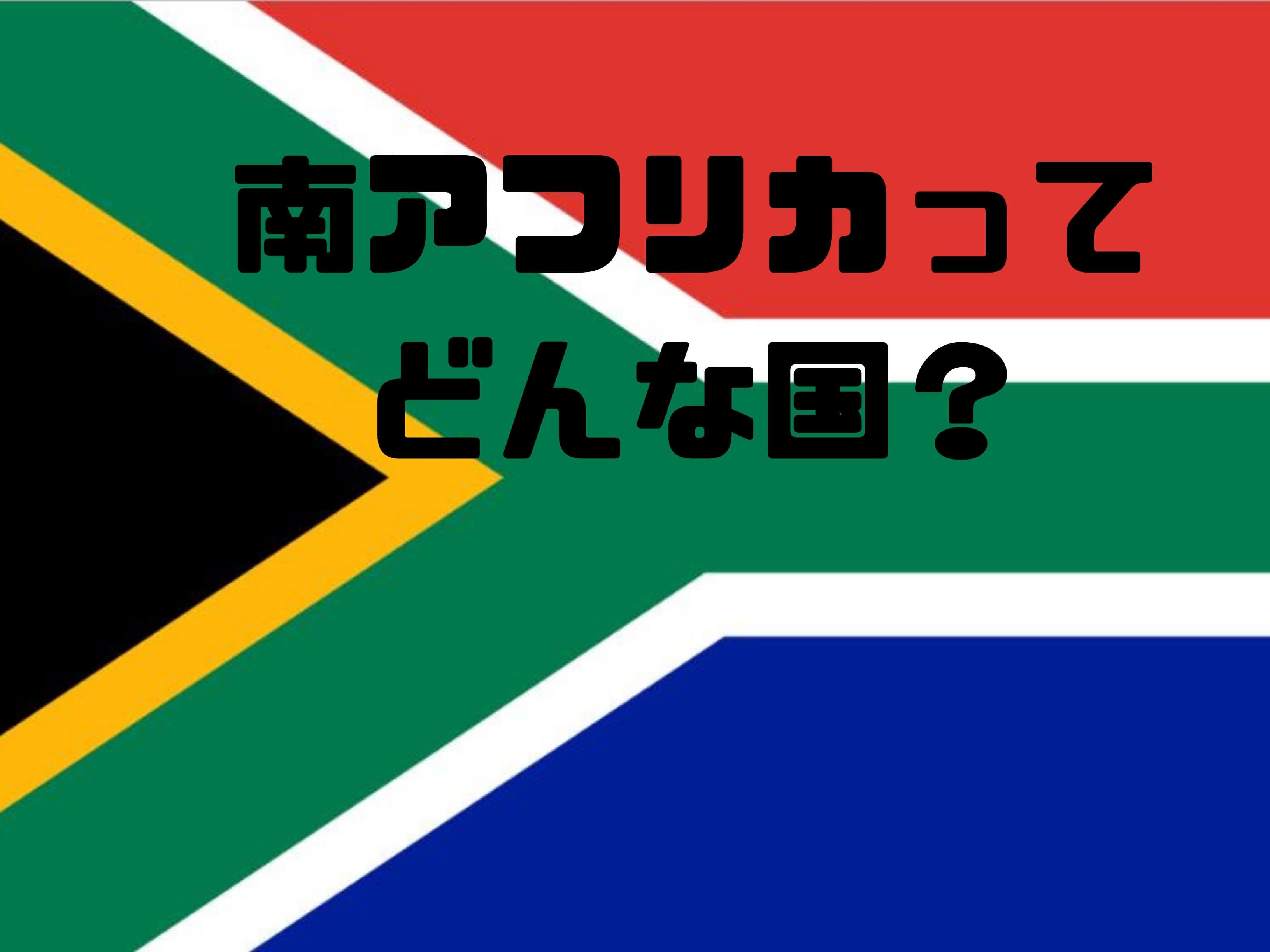 南アフリカってどんな国?