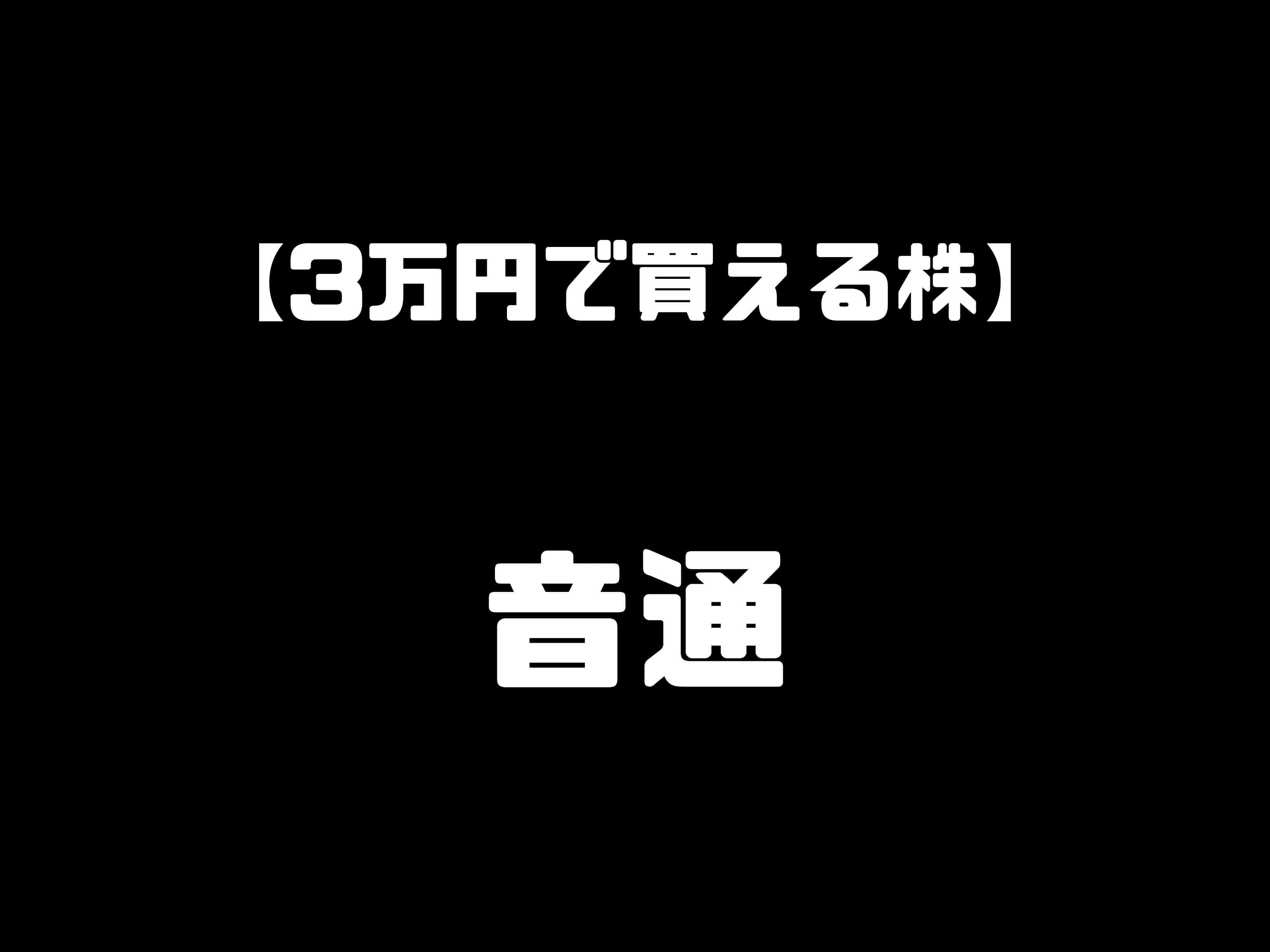 【3万円で買える株】株式会社音通