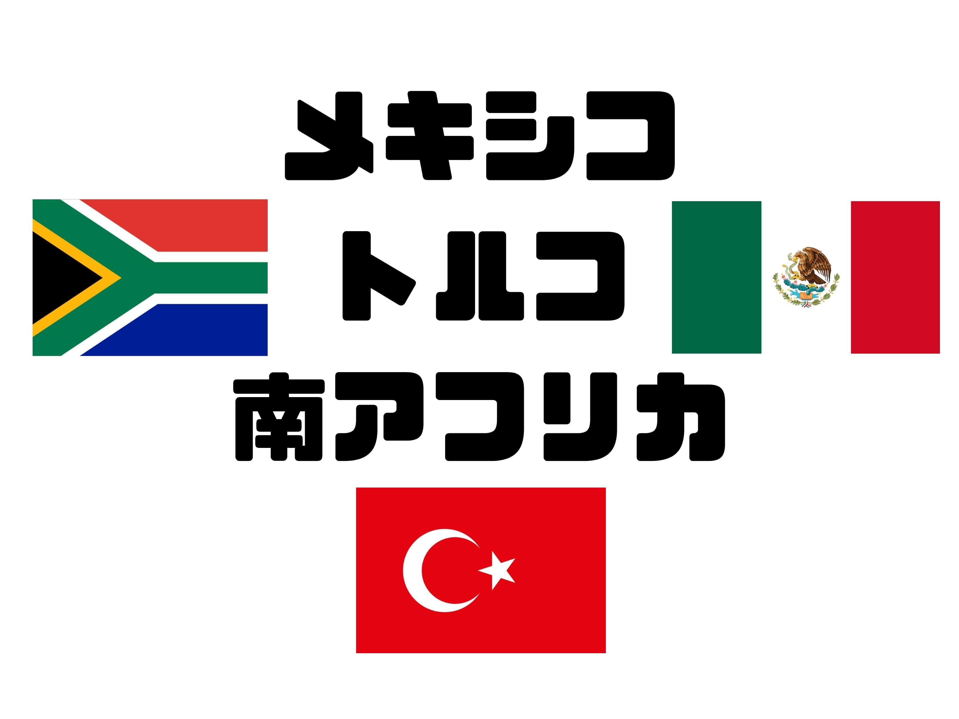 メキシコ・トルコ・南アフリカどこに投資すればいいの?