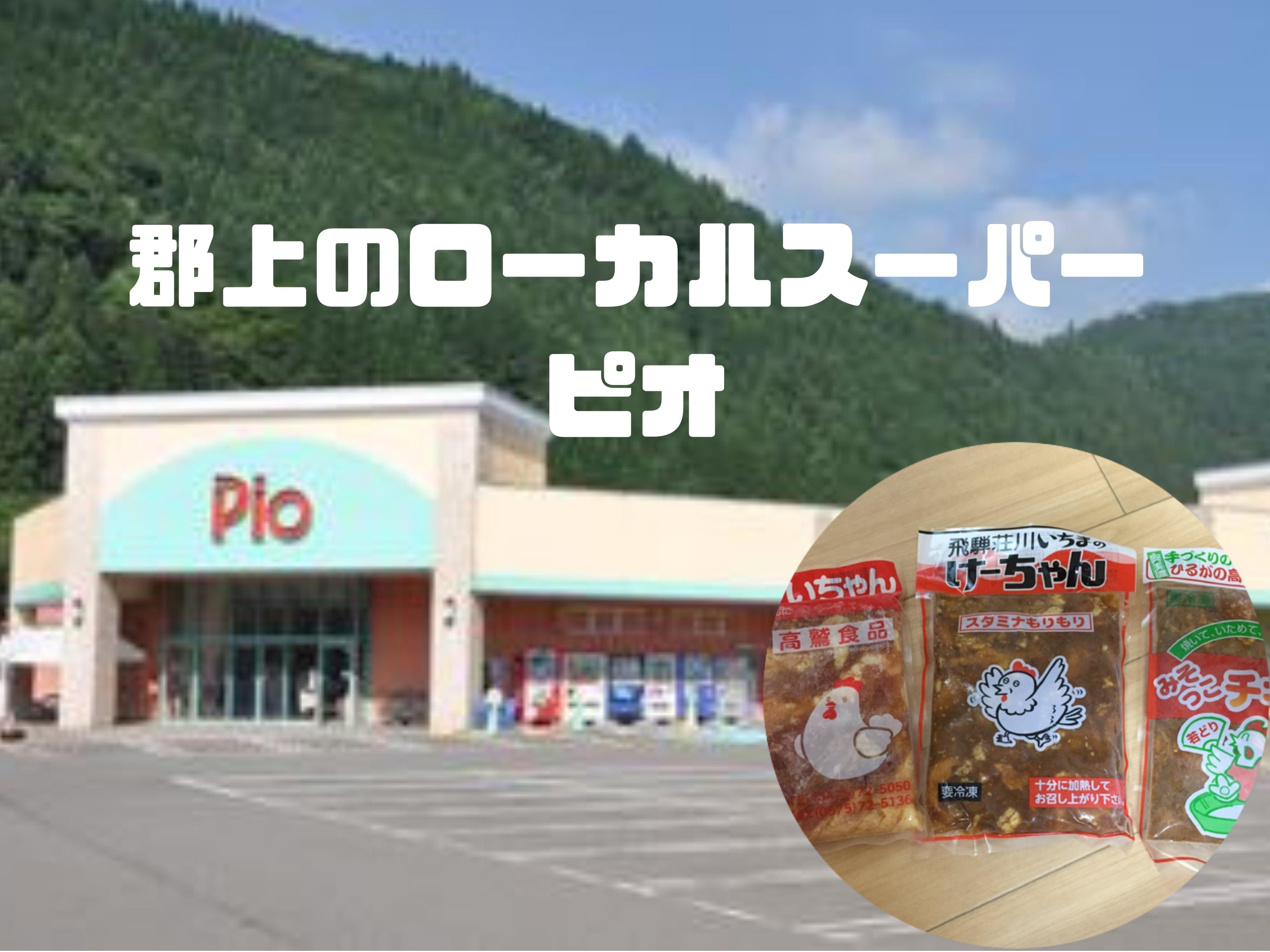 郡上のローカルスーパー「ピオ」