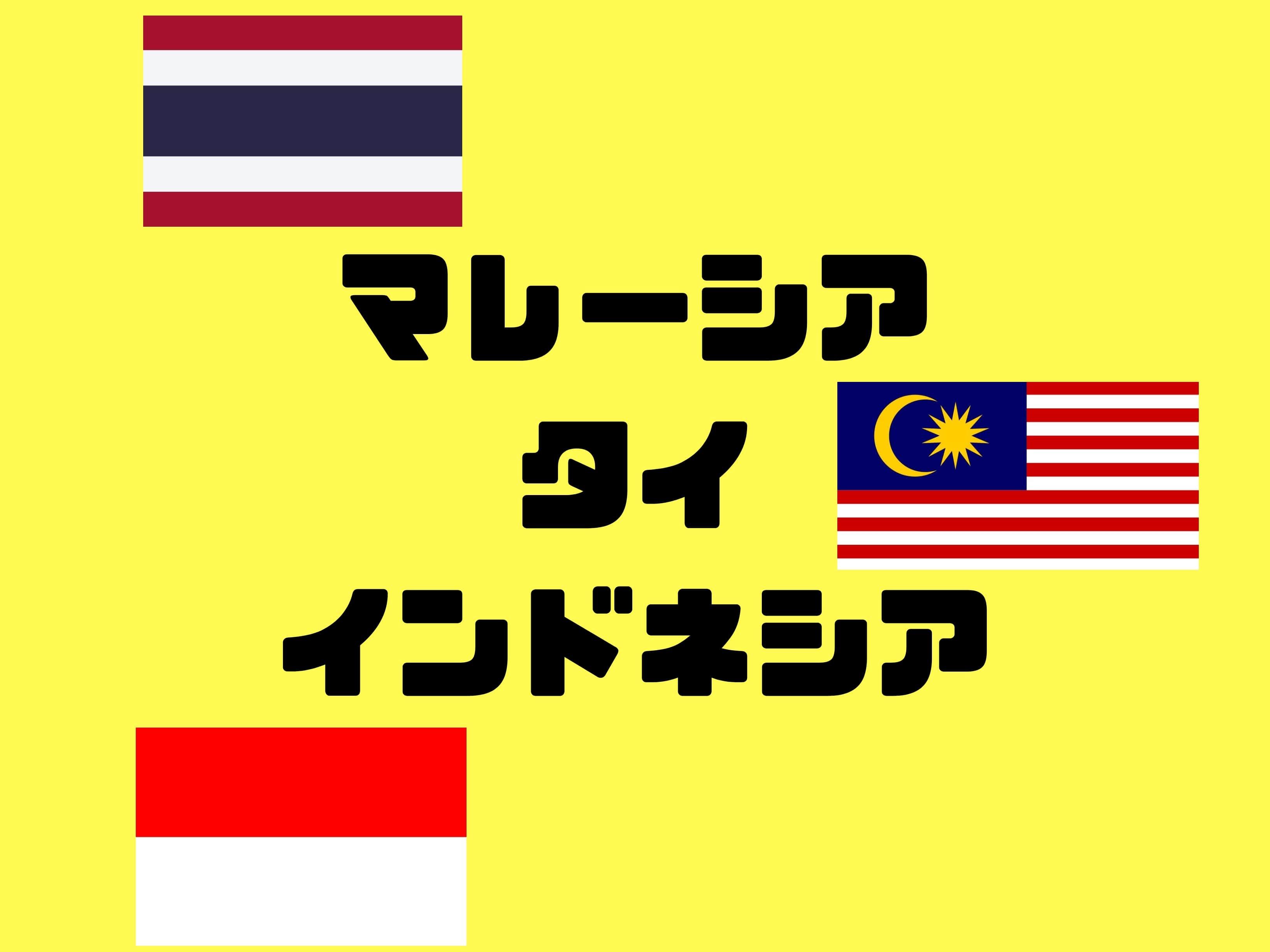 アセアン株【マレーシア・タイ・インドネシア】の各種数値