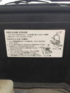 エブリー【DA64V】の冷却液(クーラント)補充方法