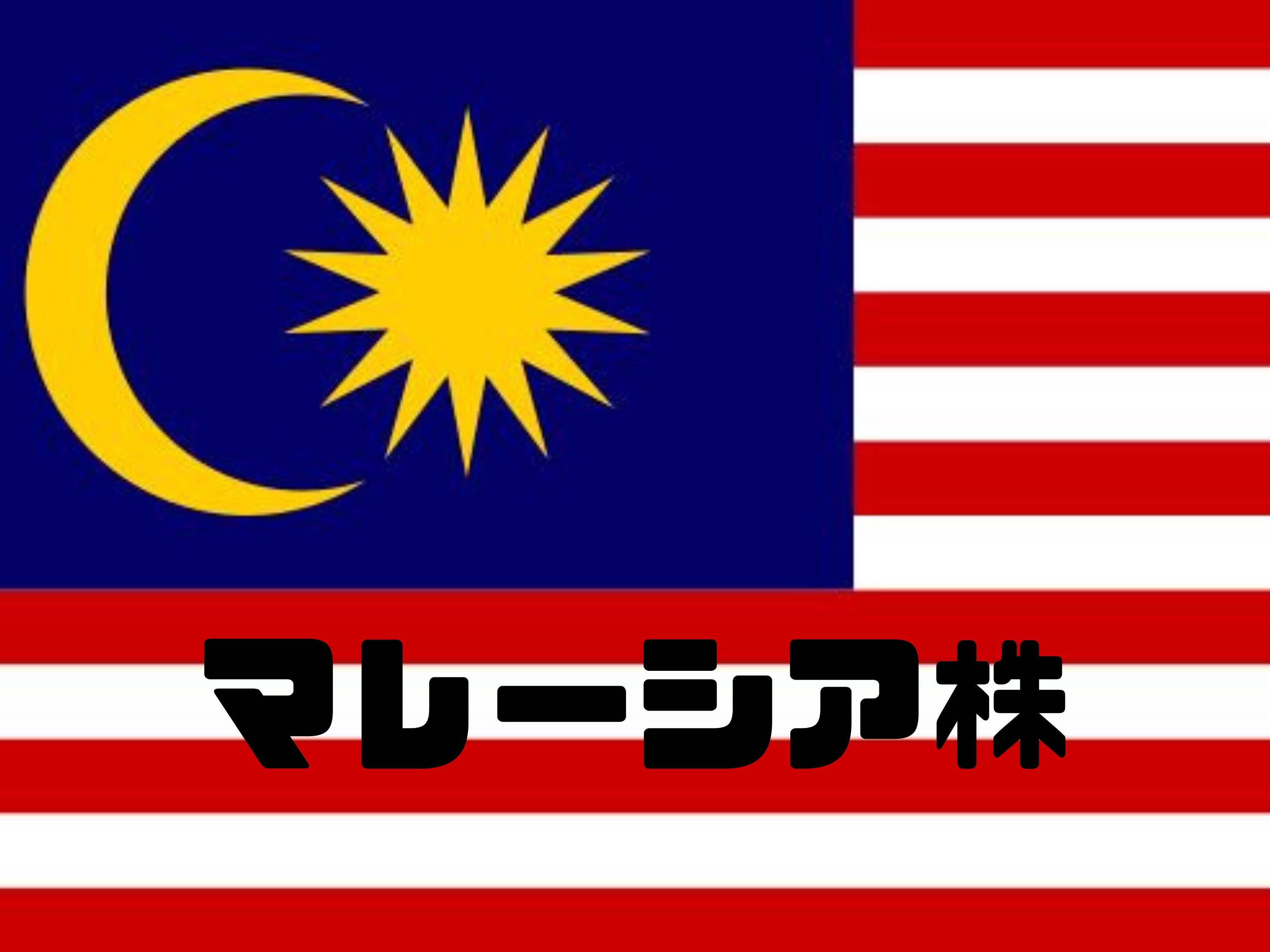 マレーシア株