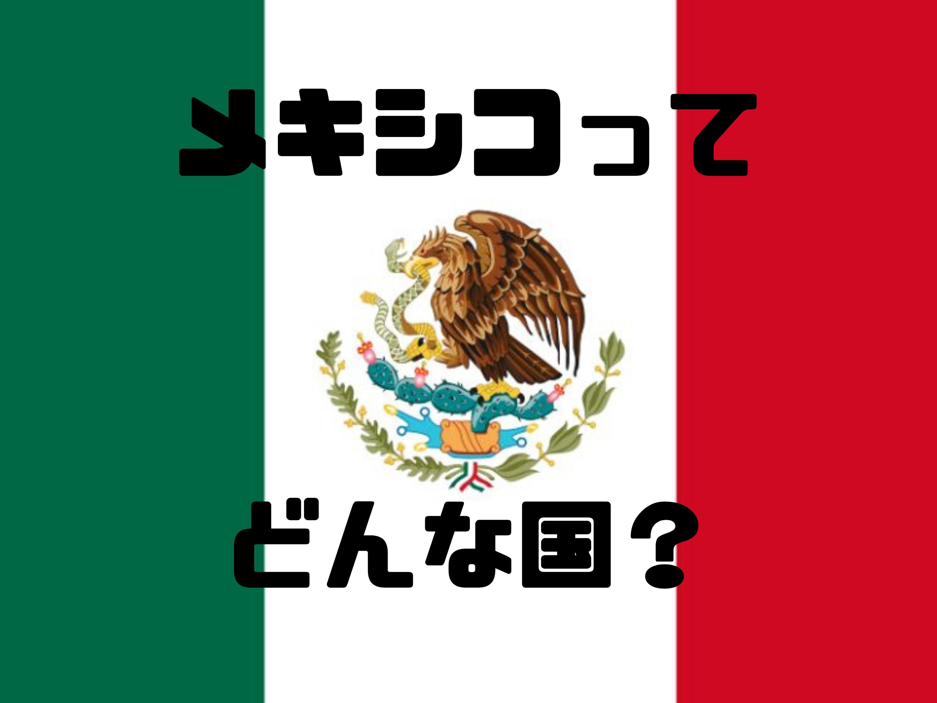 メキシコってどんな国?
