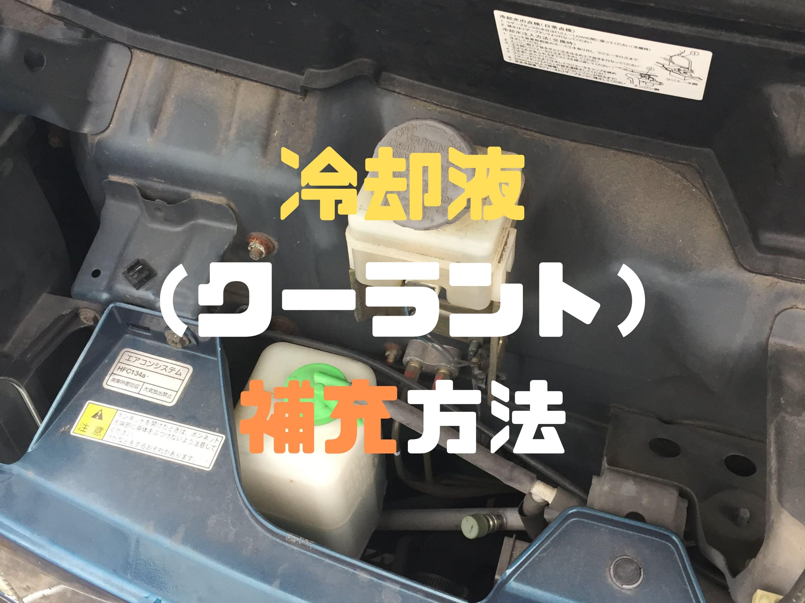 冷却液(クーラント)補充方法