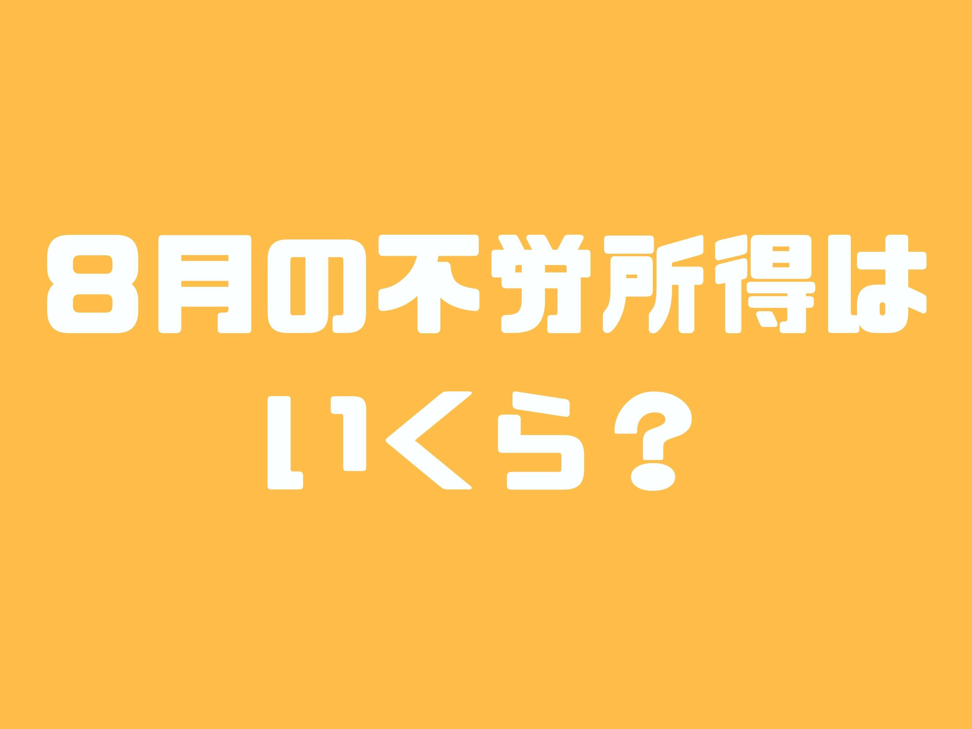2019年8月の投資結果発表【8月の不労所得はいくら?】