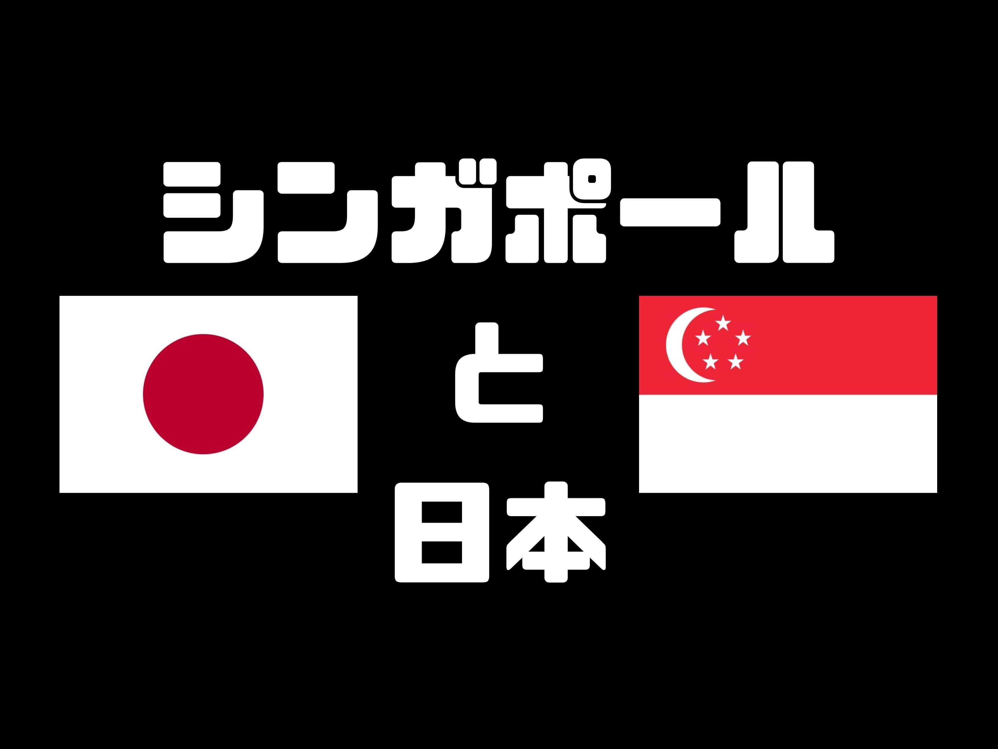 日本とシンガポールを比べてみた