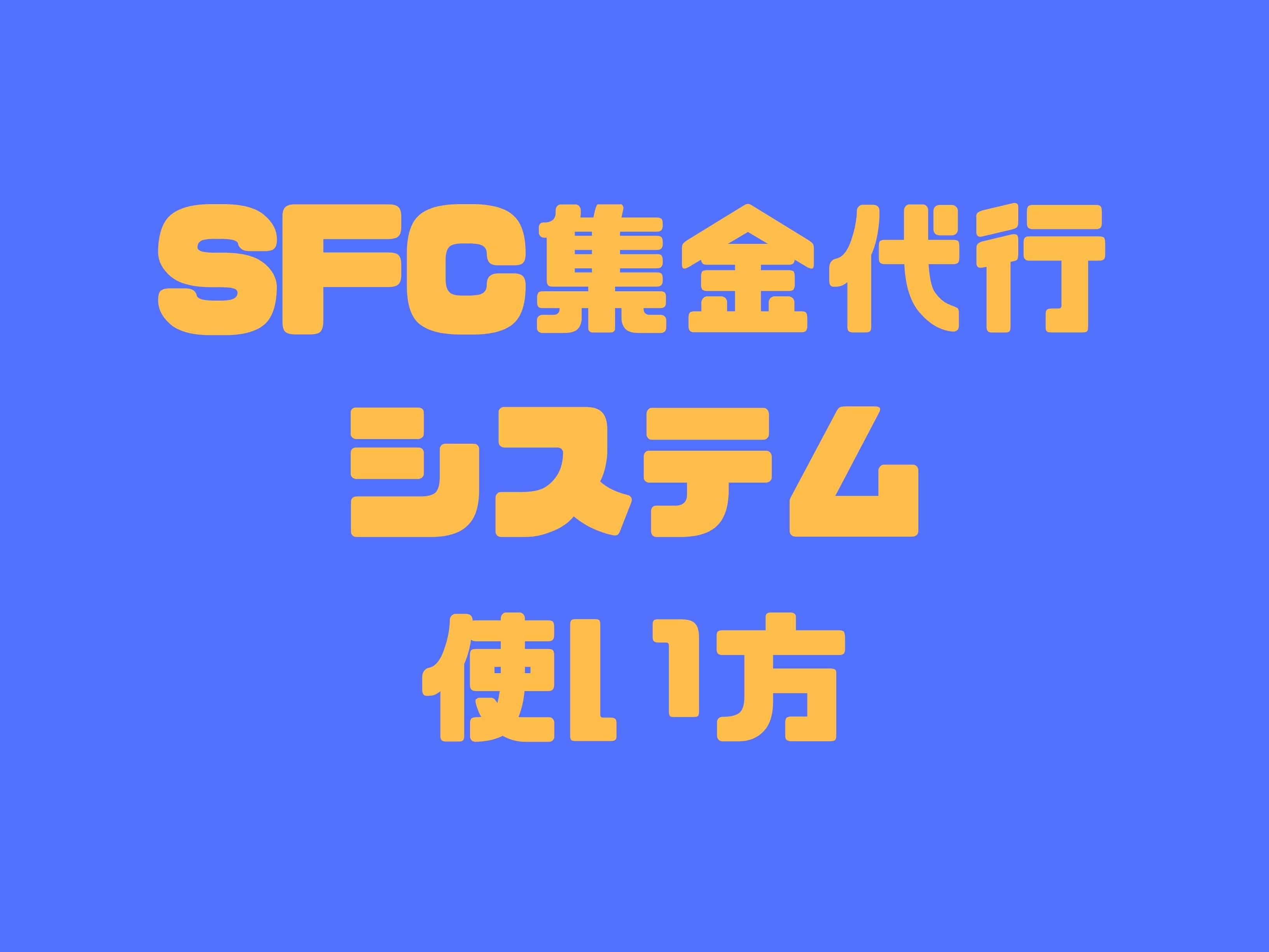 SFC集金代行システム使い方