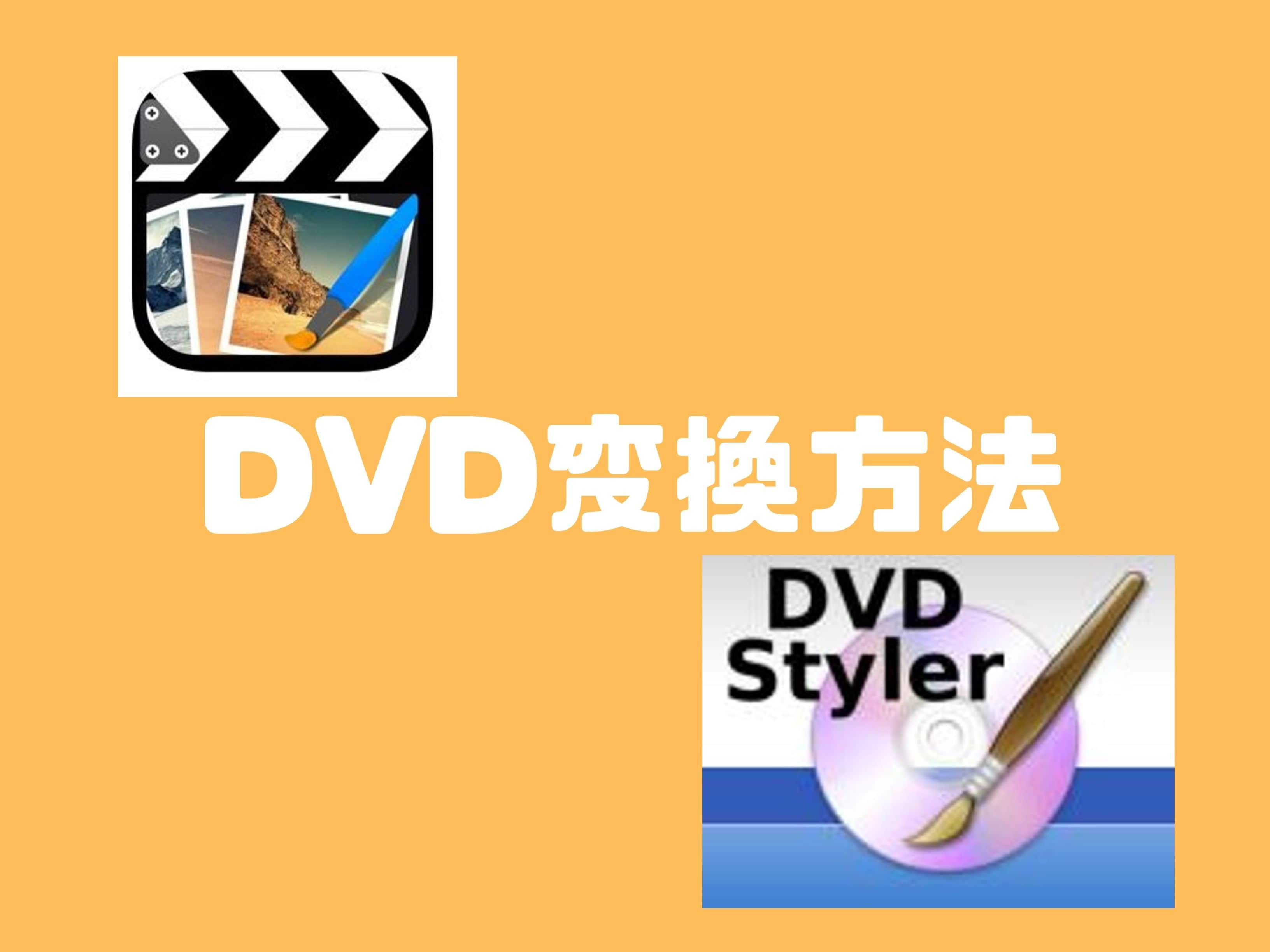 【無料】キュートカットで作った動画を家庭用DVDプレーヤーで見る方法