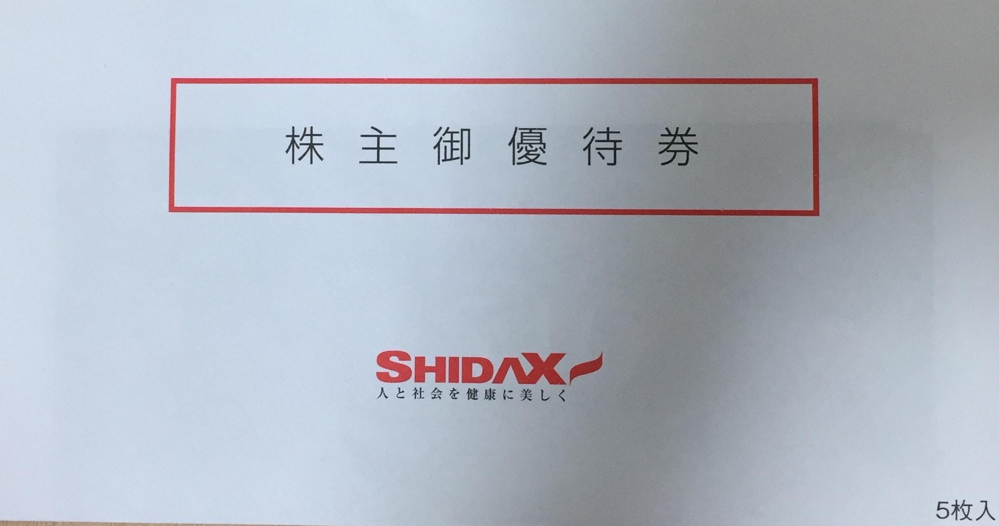シダックス株主優待