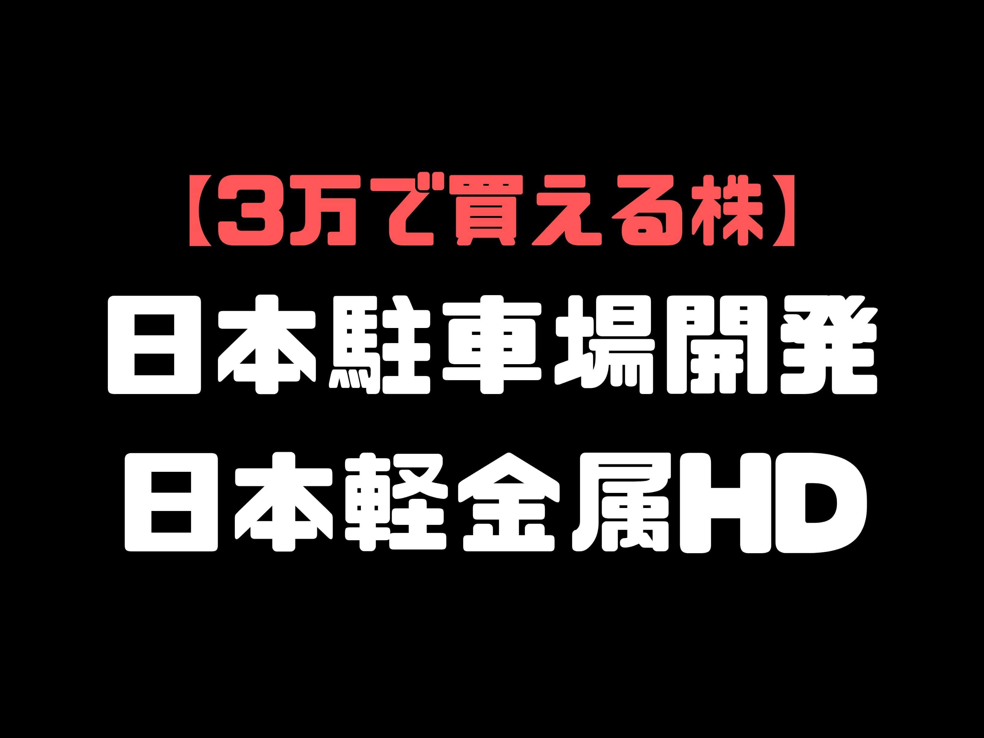 3万で買える株、日本駐車場開発・日本軽金属HD