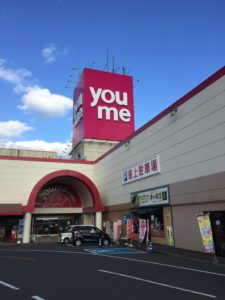 youmeタウン平島店
