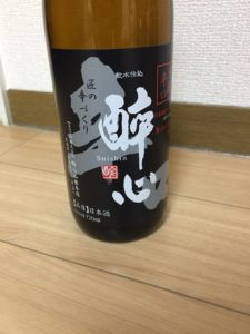 広島県の地酒「酔心」