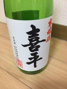 岡山県の地酒「喜平」