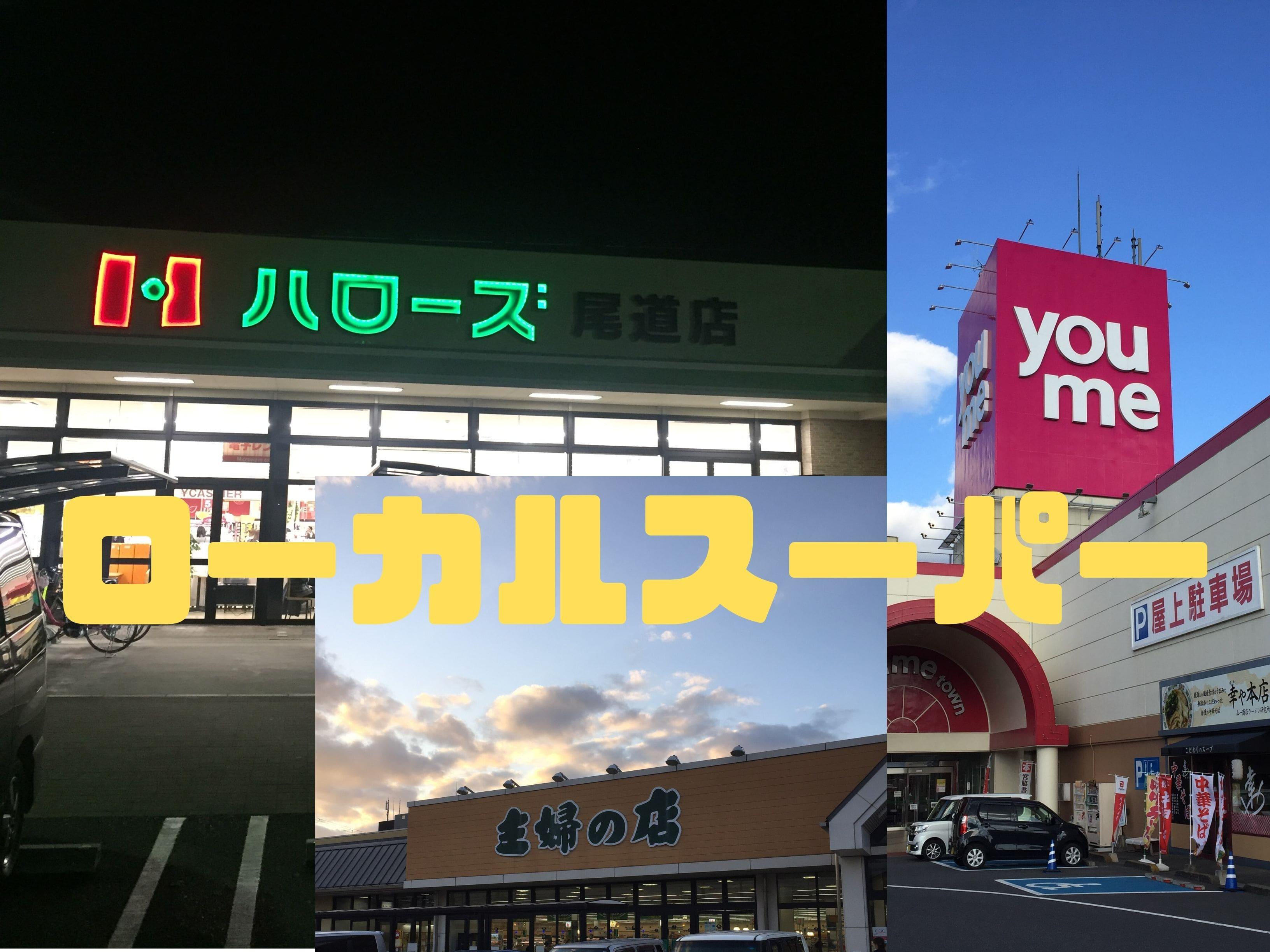 広島県・岡山県・兵庫県のローカルスーパー