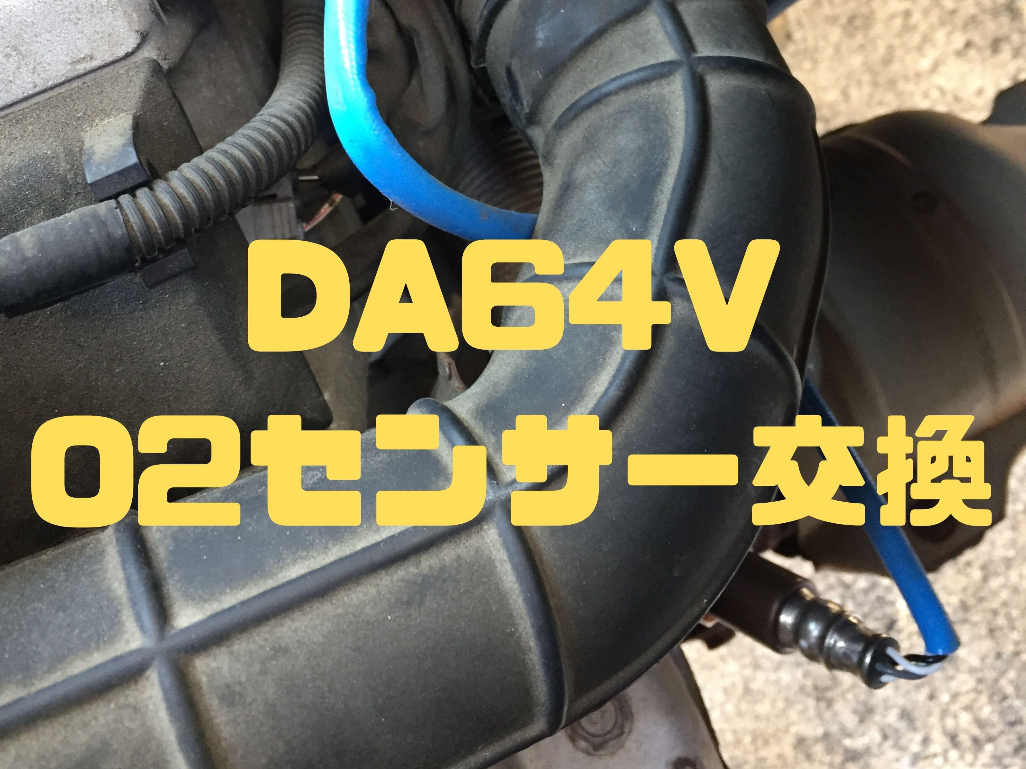 エブリー【DA64V】のエンジンランプがまたまた点灯!