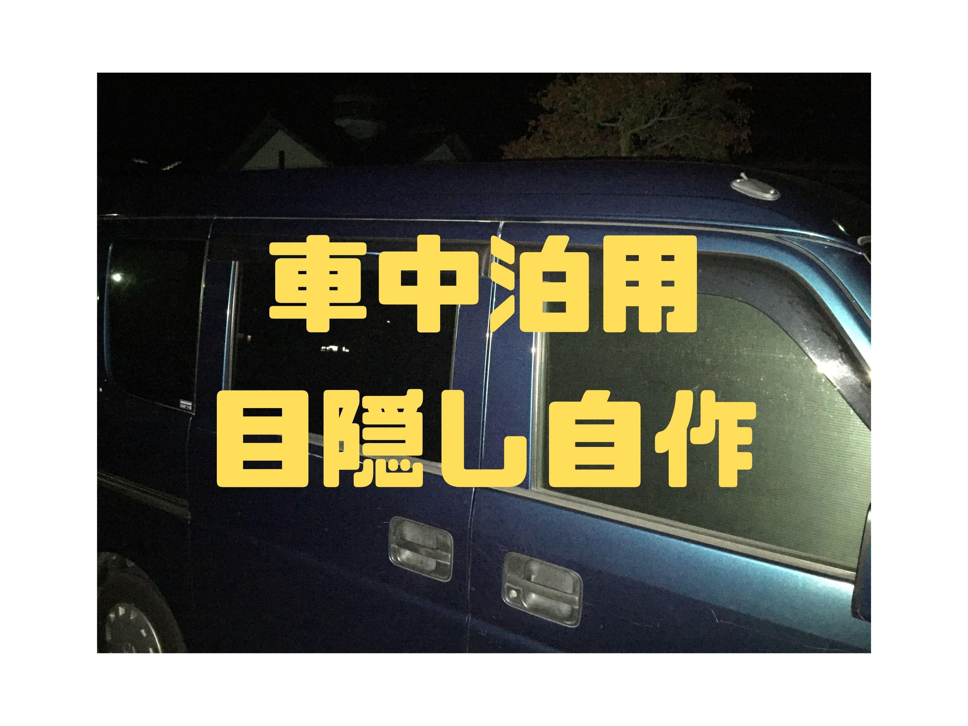 DA64V(エブリー)の車中泊用の目隠しを自作しました