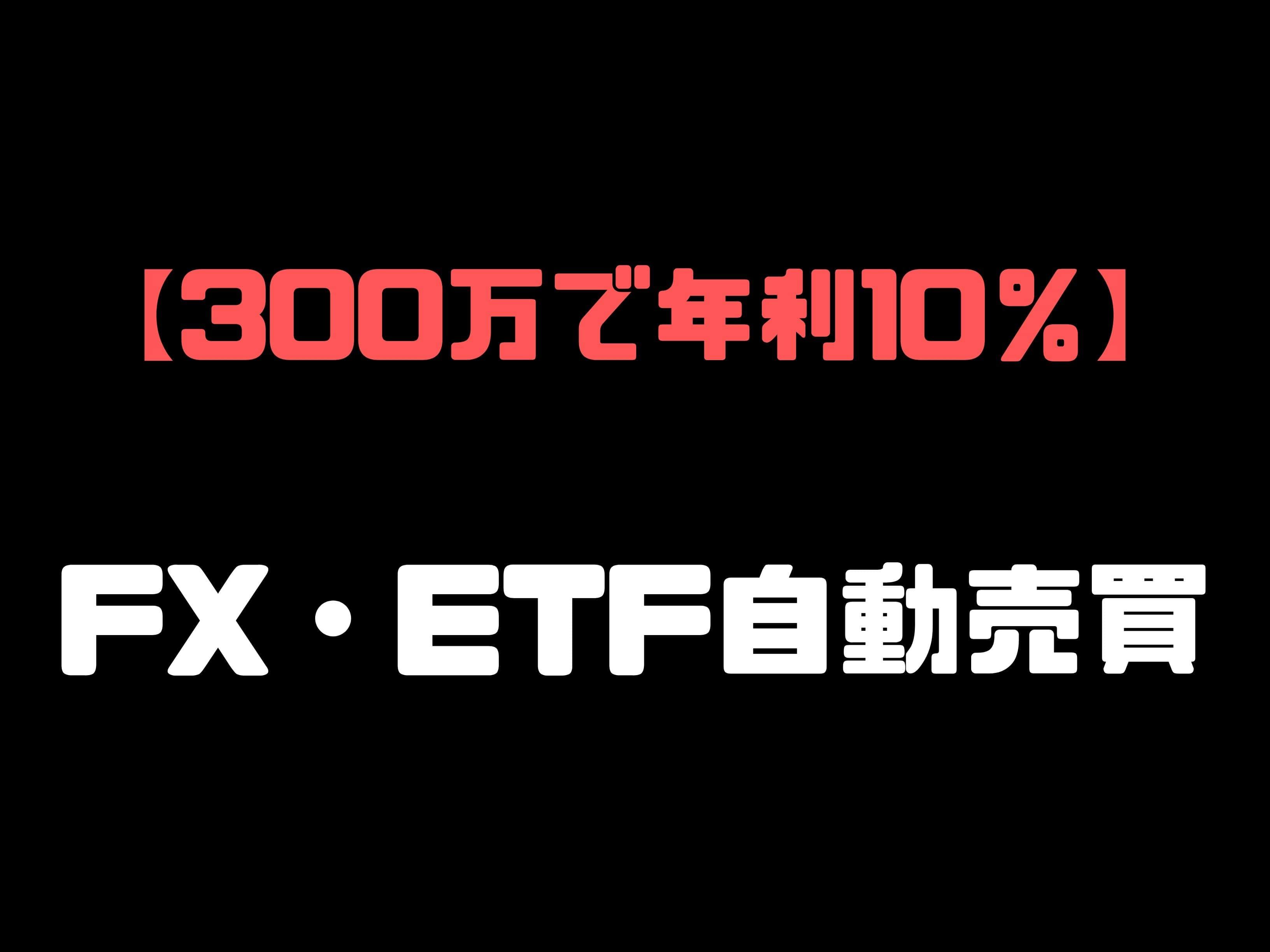 インヴァスト証券のトライオートETF・FXで自動売買【300万の元本で年利10%の投資方法】