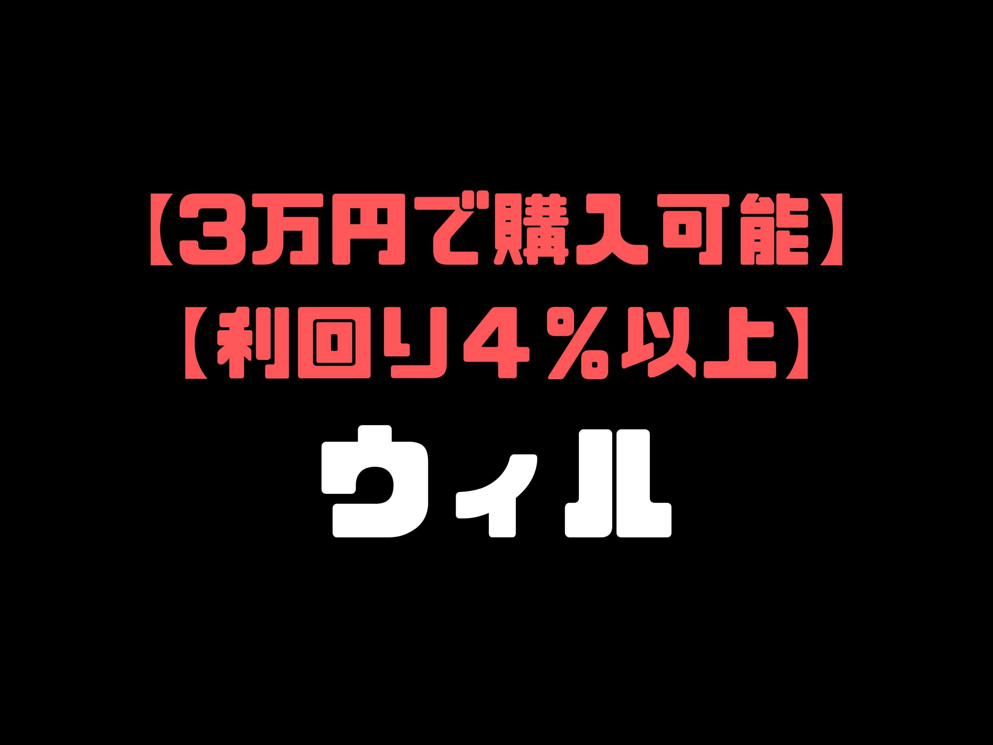 3万円で購入可能、利回り4%の株式会社ウィル