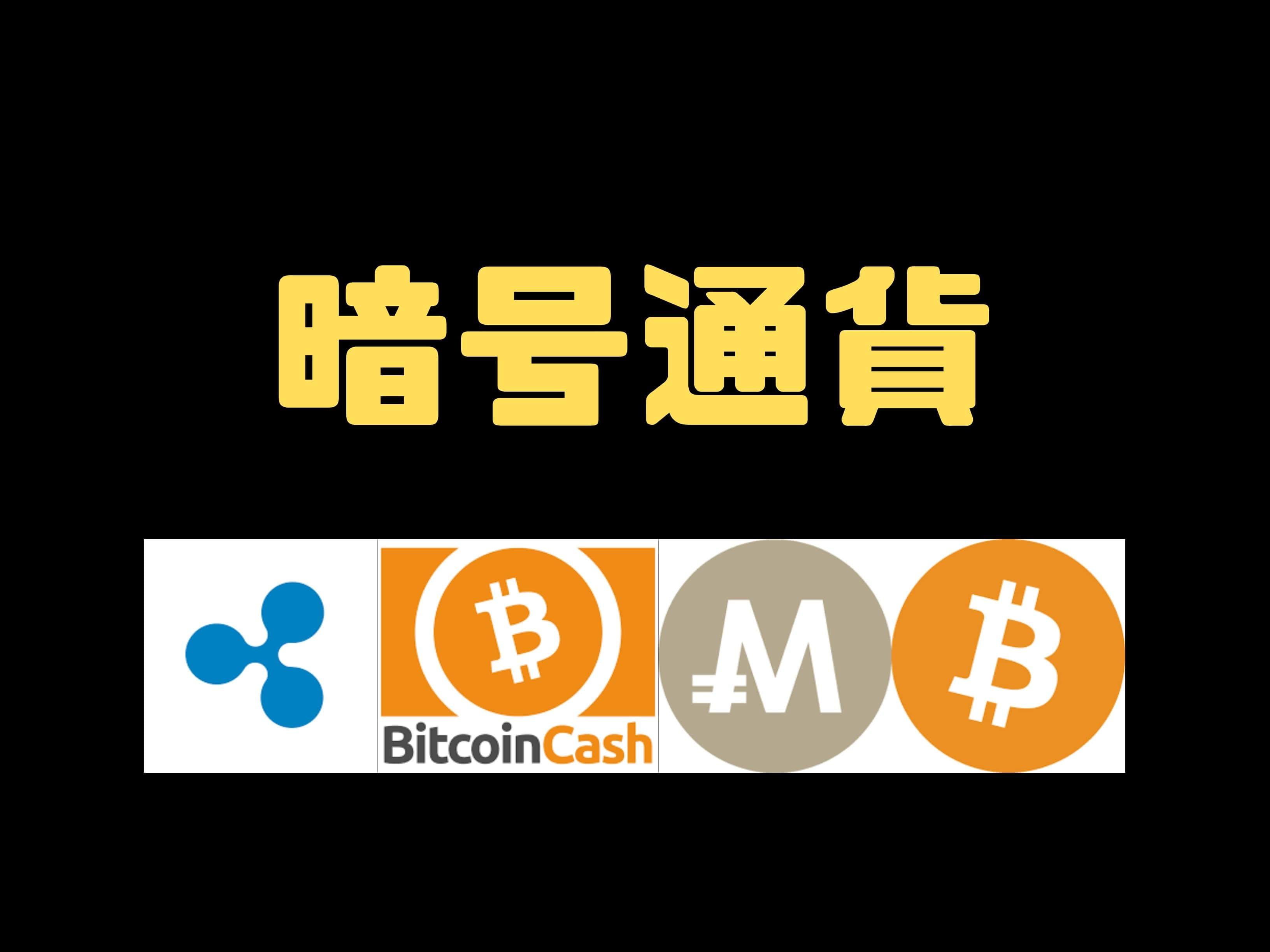 暗号通貨【ビットコイン・リップル・モナーコイン・ビットコインキャッシュ】