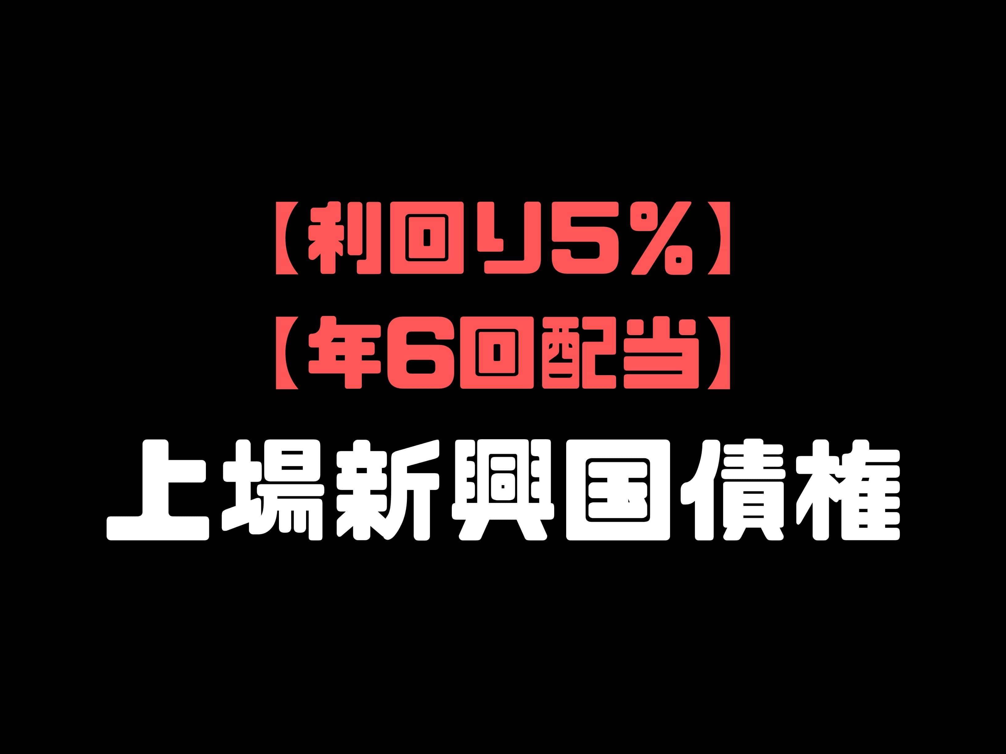 【利回り5%・年6回配当】上場インデックスファンド新興国債券