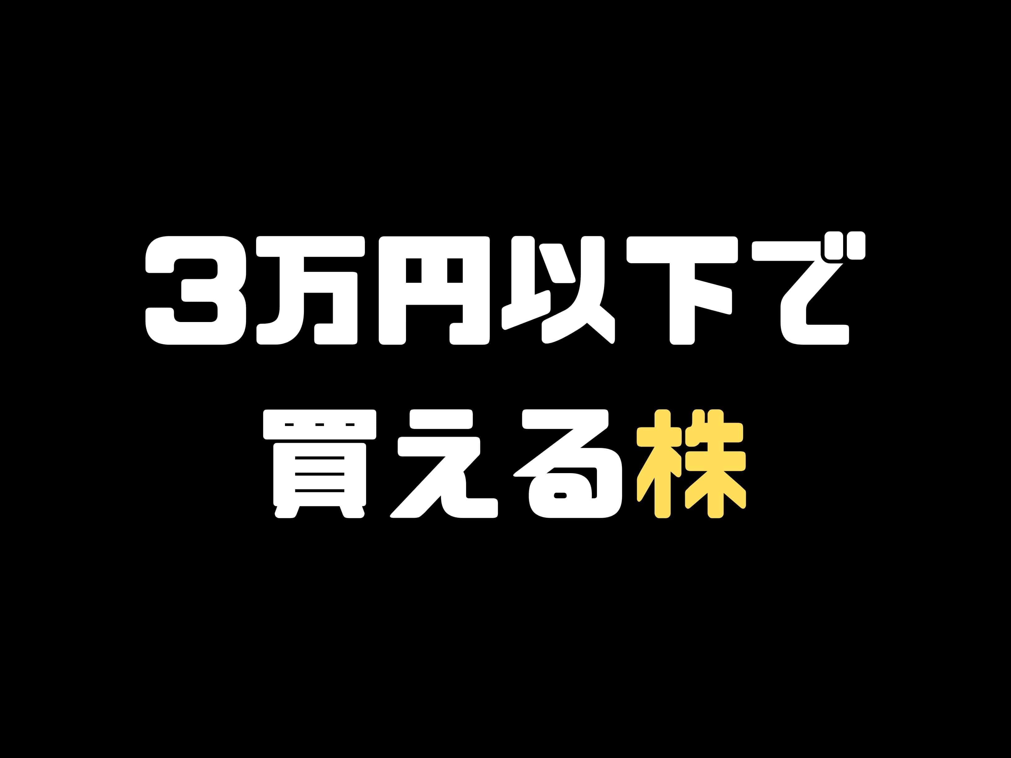 2020年版3万円以下で買える株