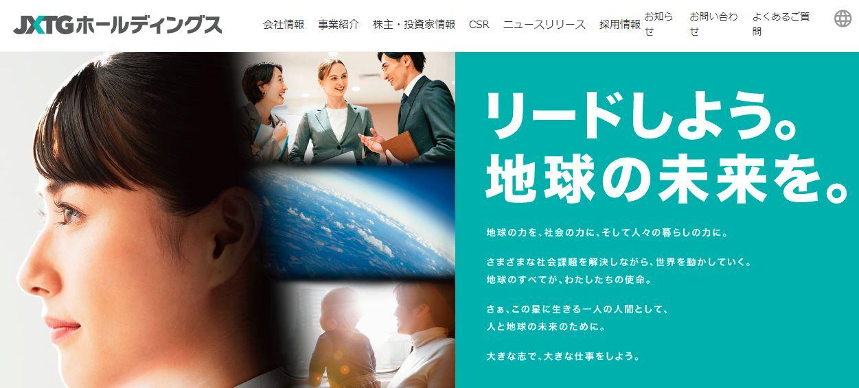 【4万円以下で購入可能】JXTGホールディングス【配当利回り5%越え】